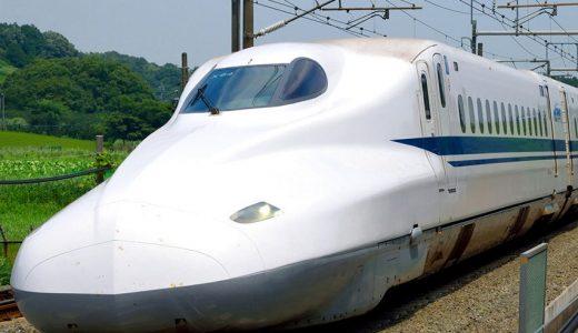 新幹線料金を割引して格安で乗る方法