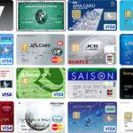 本気で選ぶクレジットカード 正しい選び方とおすすめポイント