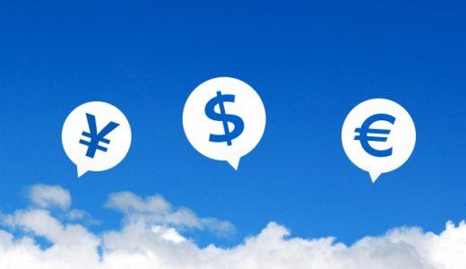 所得税の計算方法|節税への第一歩