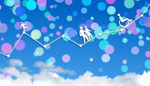 社会保険の概要|給与明細の項目の理解してますか?