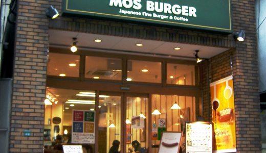モスバーガーで2%割引で注文する方法|