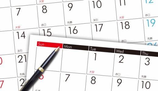 代休と振替休日の違い|どちらを取るべきか