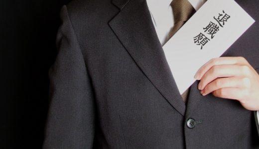 退職・転職する際の手続き|失業給付金