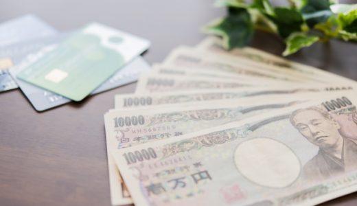 クレジットカード申し込みで5,000円~10,000円を稼ぐ|ハピタス高還元