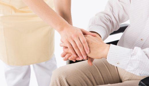 要介護になったらいくら補償される?|公的介護保険制度の概要