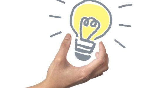 電気代を年間1万円快適に節約|人感センサー付きLED電球