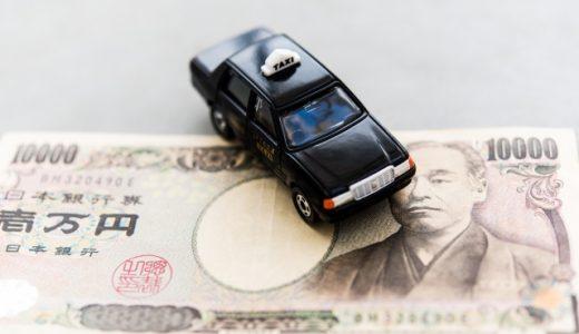 タクシーを無料で乗り放題にする裏技|配車アプリ「GO」を使う