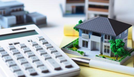 注文住宅か建売り住宅か!比較ポイントまとめ|どちらがお得