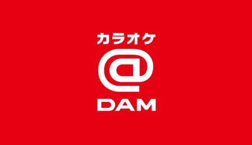 【決定版】カラオケのDAM/デンモクの裏技まとめ|隠しモード・裏コマンド一覧