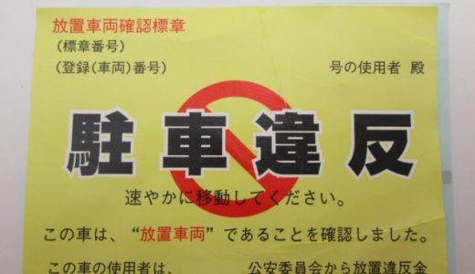 駐車違反の取り締まりルール|駐禁にならない条件・弁明が認められるケース