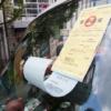 駐車違反をしても点数が引かれない方法|確認標章を貼られたら