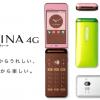 【2017年版】GRATINA 4G の最低維持費・月額料金|MNPau購入サポート考慮・キャッシュバックで儲ける方法