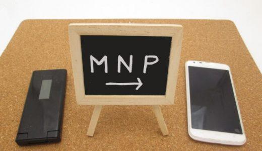 【2018年版】おすすめの最安MNP弾の作り方|MVNOを使った最新の費用・期間