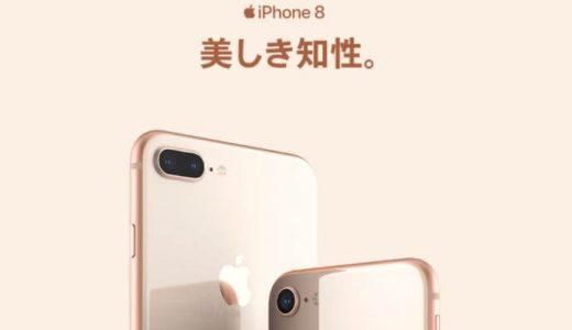 【2018年版】iPhone8(au)の最低維持費|月額料金比較・キャッシュバックで稼ぐ方法