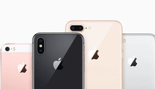 【2018年版】iPhone7(au)の最低月額料金|維持費比較・キャッシュバックで稼ぐ方法