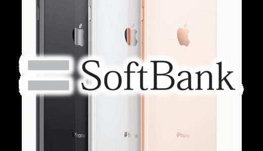【2018年版】iPhone8(ソフトバンク)の最低月額料金|維持費比較・キャッシュバックで稼ぐ方法
