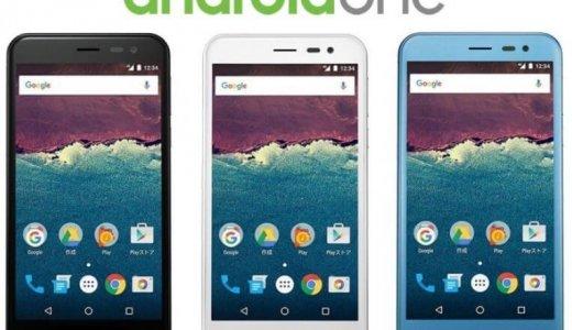【2018年版】507SH ワイモバイルの最低月額料金|MNP弾・Android One維持費