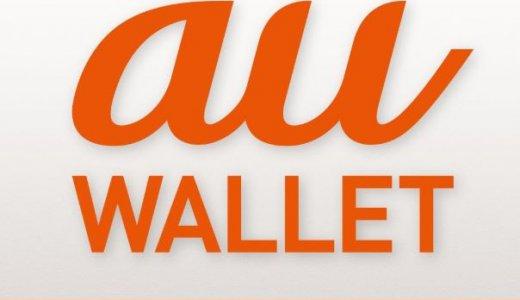 【2018年版】auWALLETポイントを現金化する方法|おすすめの使い道・交換