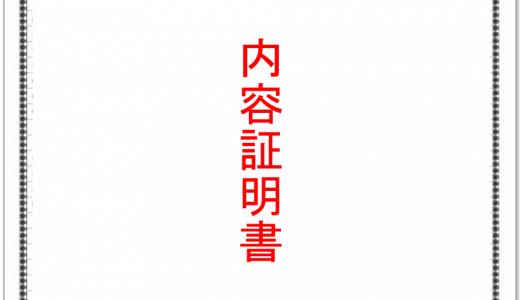 【2019年版】敷金返還請求の内容証明の書き方・テンプレ|文例・サンプル紹介