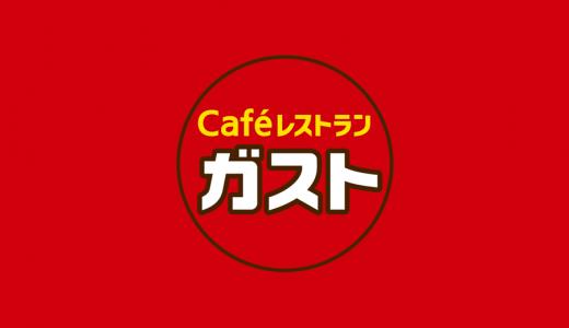 【決定版】ガストの裏技まとめ|割引クーポン・格安で食べる方法紹介