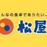 【決定版】松屋の裏技まとめ 割引クーポン・裏メニュー・格安で食べる方法紹介