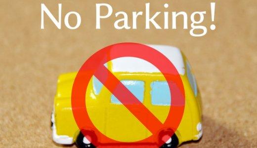 【決定版】駐車違反の反則金・点数一覧|駐禁の罰金まとめ