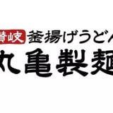 【決定版】丸亀製麺の裏技まとめ|割引クーポン・格安で食べる方法・お得な無料サービス紹介