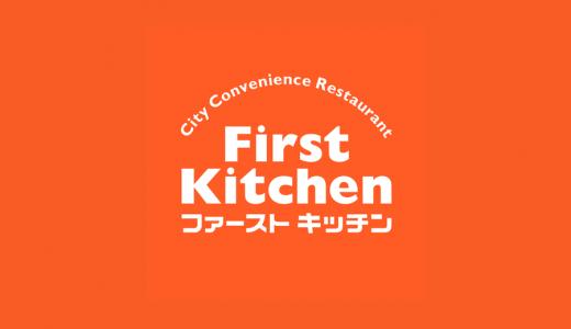 【決定版】ファーストキッチンの裏技|クーポン・お得な無料サービスを紹介