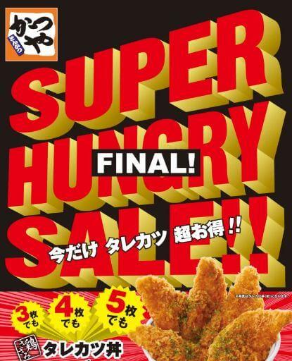 150 引き かつや 円