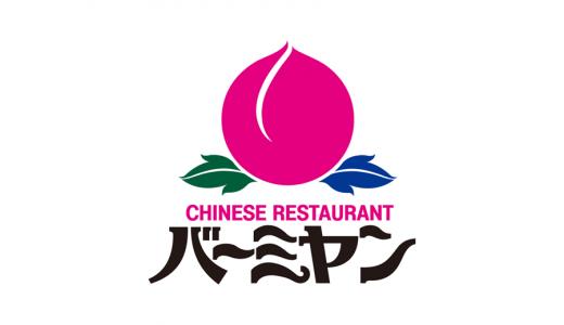【決定版】バーミヤンの裏技|クーポン・無料サービスでお得に食べる方法