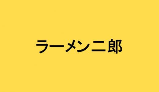 【決定版】ラーメン二郎の裏技まとめ|割引クーポン・お得な無料サービス・裏メニュー紹介