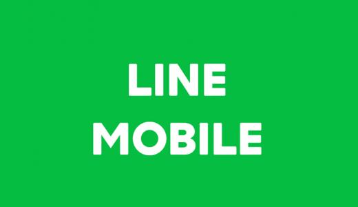 【2019年版】LINEモバイルのMNP弾費用|最低コストと最短転出日数・同時申込数解説