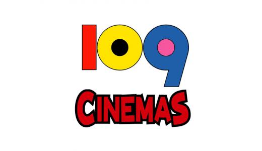 【決定版】109シネマズのクーポン・お得な割引料金|最安で映画を見る方法