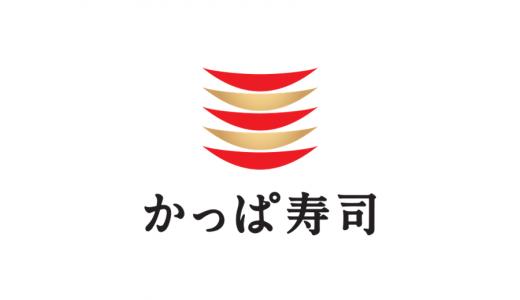 【決定版】かっぱ寿司の裏技|クーポン・お得なサービス・裏メニュー紹介