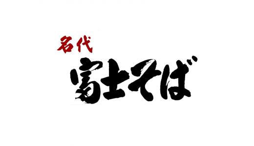 【決定版】富士そばの裏技まとめ|割引クーポン・お得な無料サービス・裏メニュー紹介