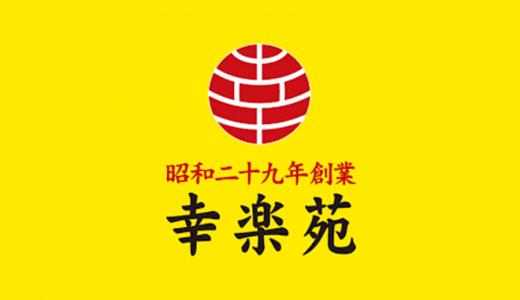 【決定版】幸楽苑の裏技|クーポン・無料サービスをお得に受ける方法