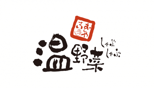 【決定版】しゃぶしゃぶ温野菜のクーポン|裏技やお得な無料サービス紹介