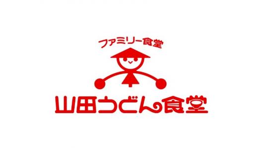 【決定版】山田うどんの裏技|クーポンやお得な無料サービス・裏メニュー紹介