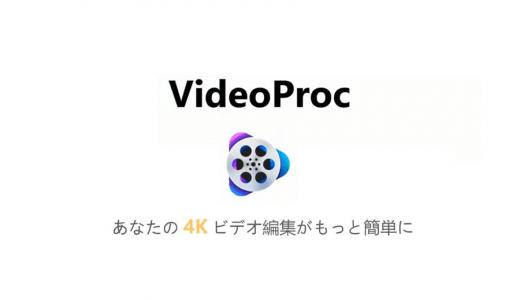 VideoProcレビュー|YouTube用の動画編集ソフト目線で詳細解説