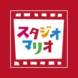 【2020年版】スタジオマリオのクーポン|無料お試し券の入手方法