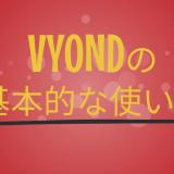 VYONDの基本的な使い方・操作方法|画面の見方やできること
