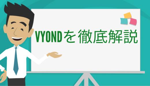 VYONDとは|YouTubeで話題のアニメーション作成ツール