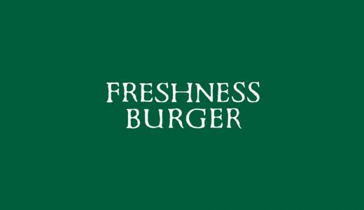 【決定版】フレッシュネスバーガーのクーポンまとめ|裏技・お得な無料サービス・裏メニュー紹介