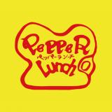 【決定版】ペッパーランチのクーポンまとめ|裏技・お得な無料サービス・裏メニュー紹介