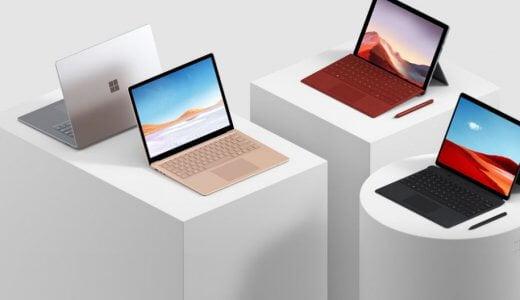 【2021年版】Surface Proを安く買う方法|クーポン・割引で最安購入する手順
