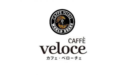【決定版】カフェベローチェのクーポンまとめ 裏技やお得な無料サービス・裏メニュー紹介