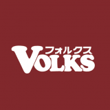 【決定版】フォルクスのクーポンまとめ|裏技やお得な無料サービス・裏メニュー紹介