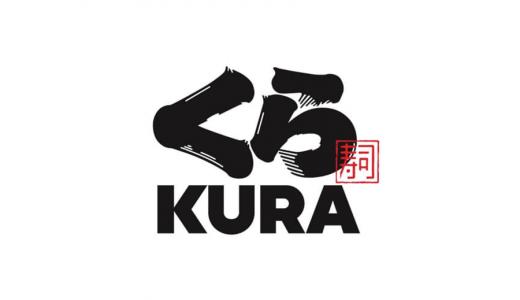 【決定版】くら寿司の裏技|お得な無料サービスや隠しクーポン・裏メニュー紹介