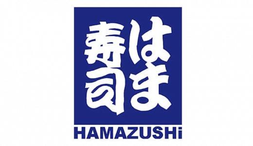 【決定版】はま寿司のクーポンまとめ|裏技やお得な無料サービス・裏メニュー紹介