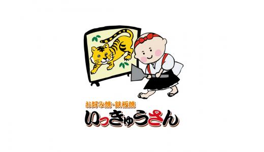 【決定版】いっきゅうさんのクーポン|お好み焼きの裏技・お得な無料サービス・裏メニュー紹介